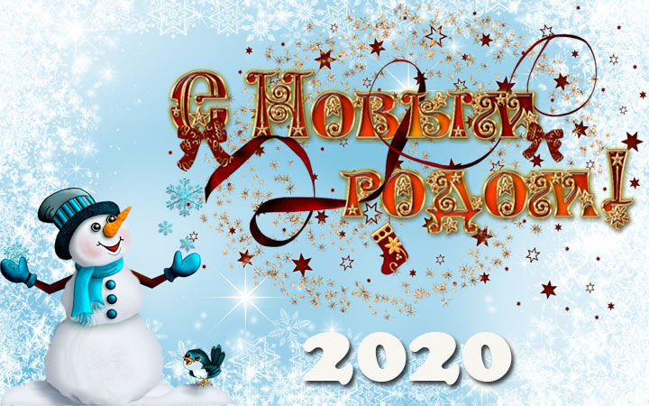 happy-new-year-2020-394.jpg